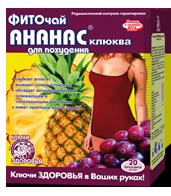 фито чай ананас для похудения противопоказания