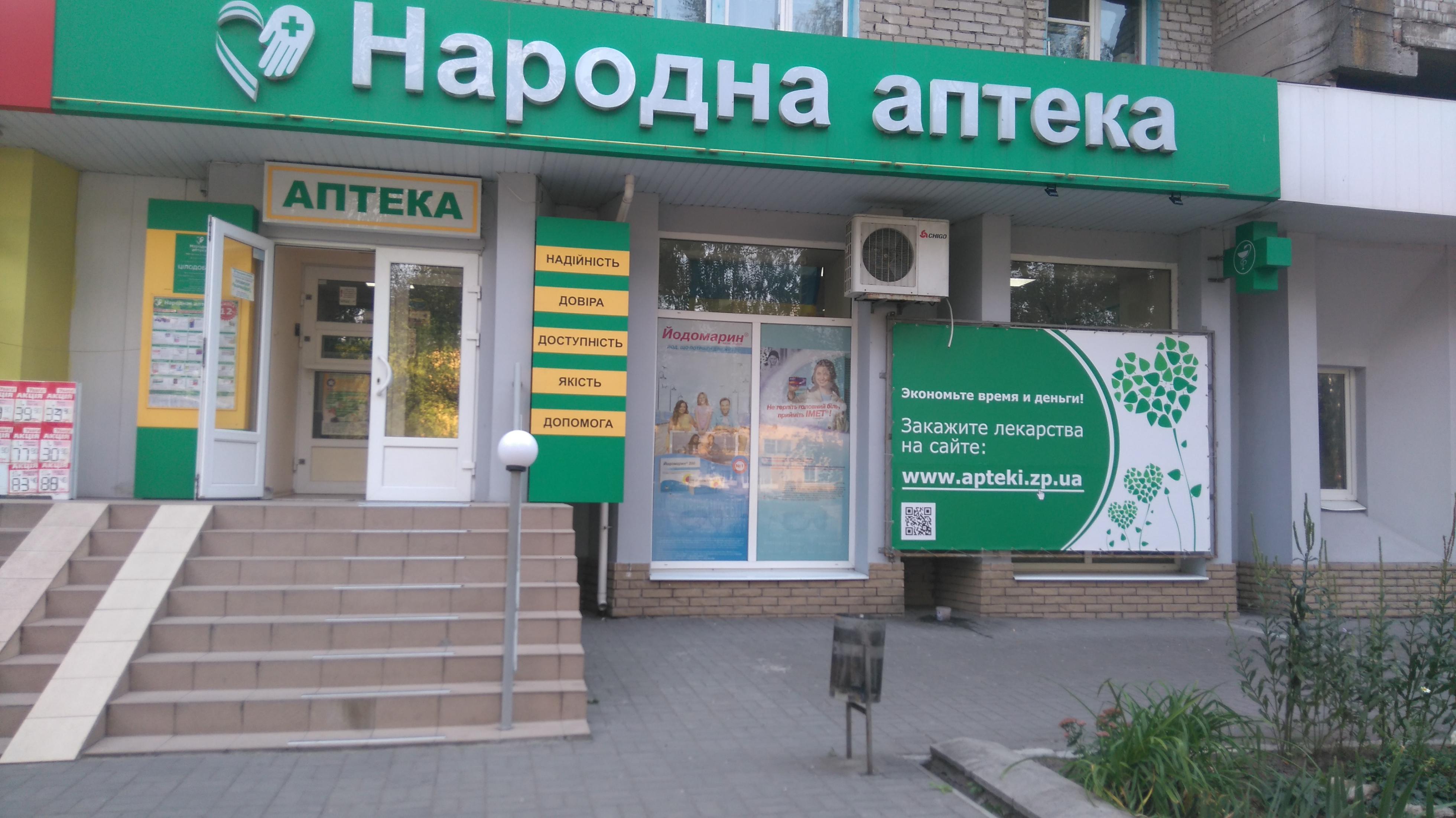 Картинки по запросу apteki.zp.ua