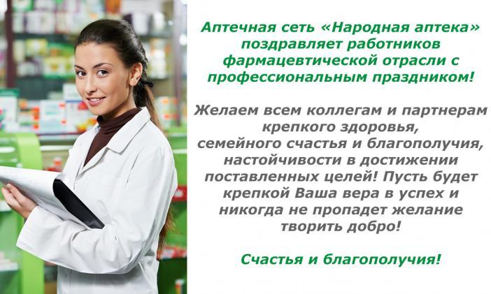 Открытки аптека