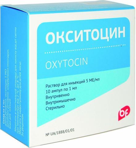 Окситоцин  р-р д/ин. 5 ЕД - 1 мл №10