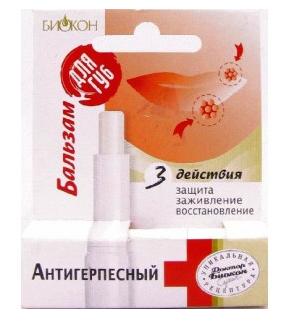 БИОКОН бальзам д/губ Антигерпесный 4,6 г