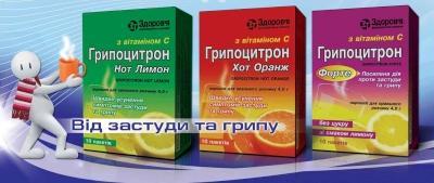 Гриппоцитрон Хот лимон пор. д/приг.п/орал. р-ра 4,0 №10