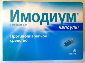 Имодиум капс. 2 мг №6