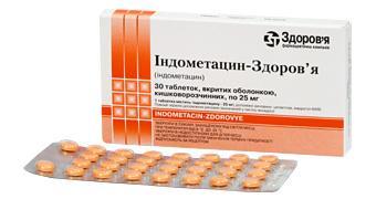 Індометацин таб. в/об. киш. розч. 25 мг №30