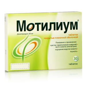 Мотилиум таб. 10 мг №30