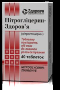 Нітрогліцерин таб. 0,0005 №40