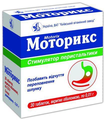 Моторикс таб. п/пл. об. 10 мг №10