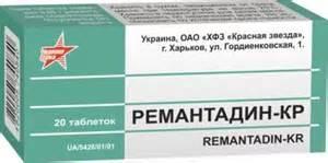 Ремантадин КР таб. 0,05 №20