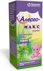алергомакс сироп 50 мл