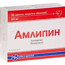 амлипин таб. п/об. №30
