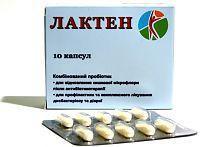 лактен капс. 250 мг №10