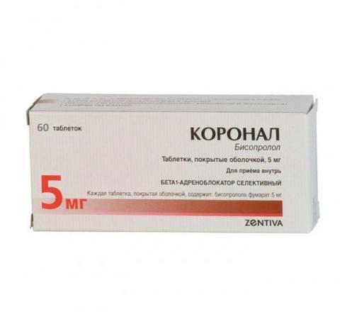 коронал 5 таб. п/об. 5 мг №60