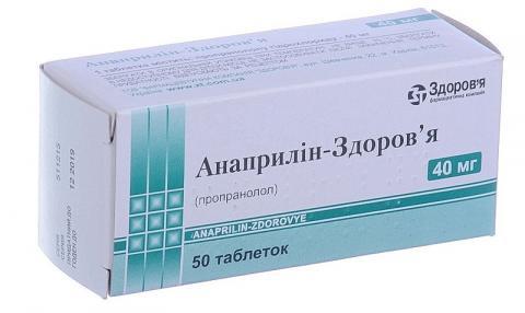 Анаприлин Здоровье таб. 40 мг №50