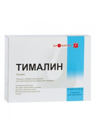 Тималин Биофарма лиоф. пор. д/ин. 10 мг №10