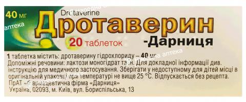 Дротаверин-Дарница р-р д/ин. 20мг/мл 2мл №5