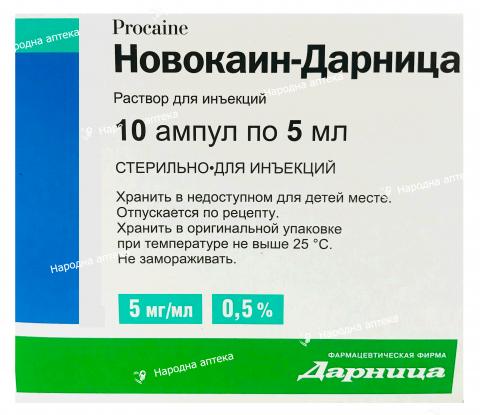 Новокаїн д/ін 0,5% - 5 мл №10