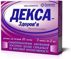 декса Здоровье гран.д/орал. р-ра 25 мг 2,5 г пак. №10