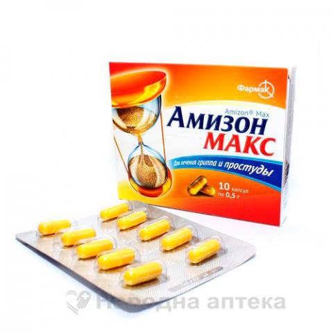 Амизон Макс капс. 0,5 №10