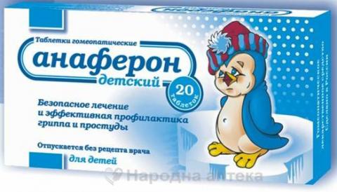 Анаферон детский таб. гомеопат №20