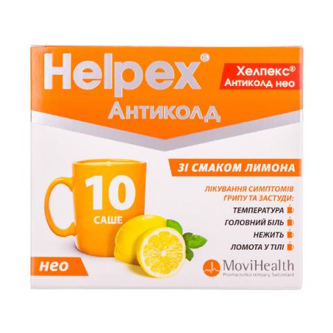 Хелпекс антиколд Нео пор. д/приг.п/орал. р-ра лимон 4,0 №10