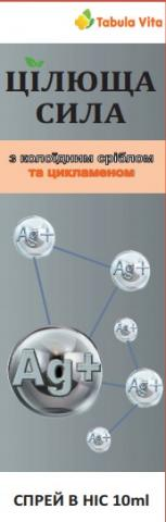 Целебная сила спрей д/носа Ag/цикламен 10 мл Табула Вита