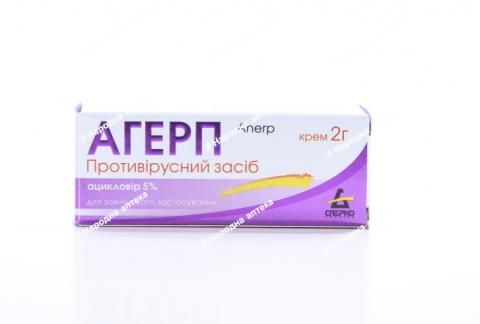 Агерп Крем 5% - 2,0