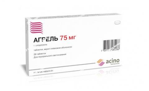 Агрель 75 мг таб. в/пл. об. 75 мг №28
