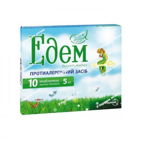 Едем таб. в/об. 5 мг №10