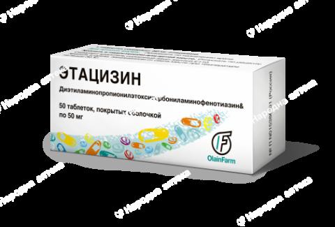 Етацизин таб. п/об. 50 мг №50