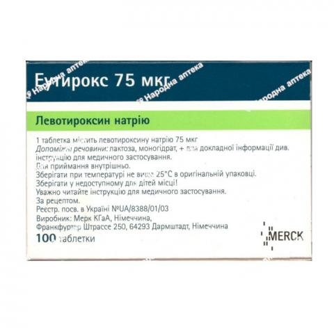 Еутирокс таб. 75 мкг №100