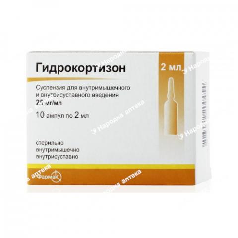 Гідрокортизона ацетат сусп. 2,5% - 2 мл №10