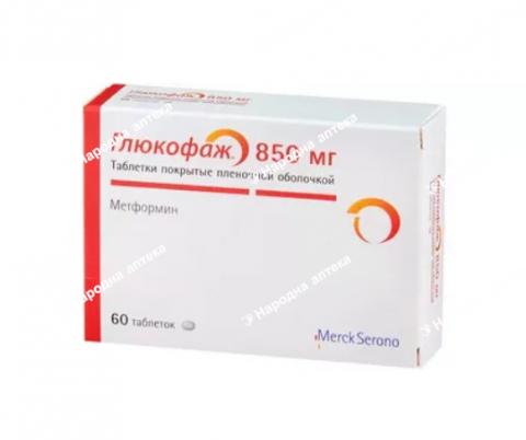 Глюкофаж таб. в/пл. об. 850 мг № 60