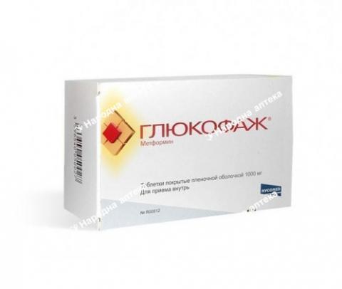 Глюкофаж таб. в/пл. об. 850 мг № 30