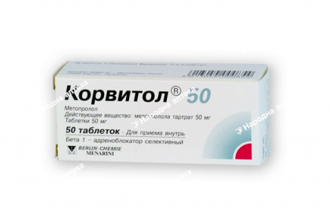 Корвітол таб. 50 мг №50