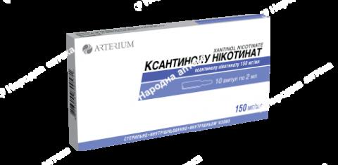 Ксантинолу нікотинат д/ін 15% - 2 мл №10