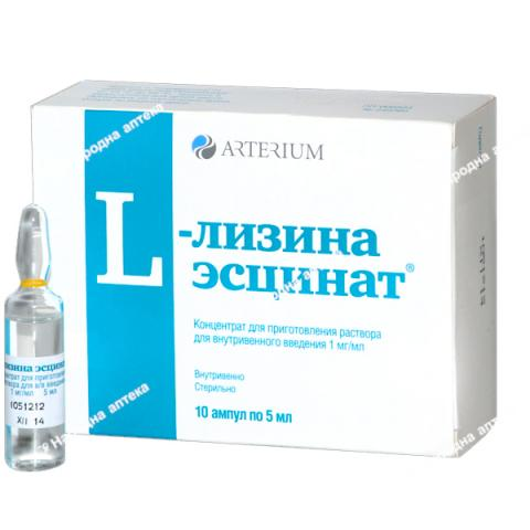 L-лізину есцинат 0,1% - 5 мл №10