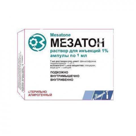 Мезатон д/ін 10 мг/мл- 1мл №10
