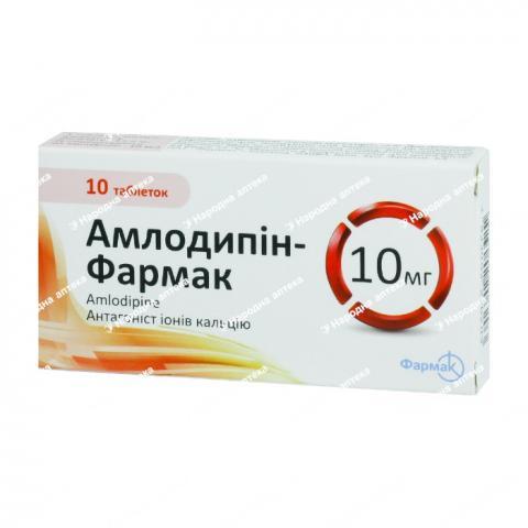 Амлодипін Фармак таб. 10 мг №20