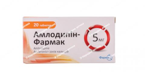 Амлодипін Фармак таб. 5 мг №20