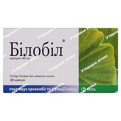 Білобіл капс. 40 мг №60