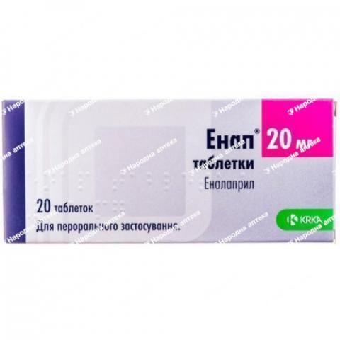 Енап таб. 2,5 мг №20