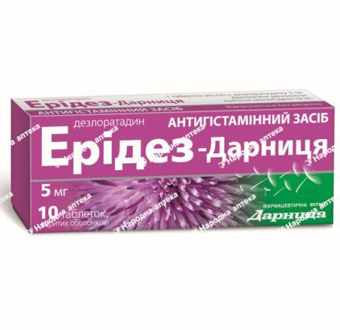Ерідез таб. п/об. 5 мг №10