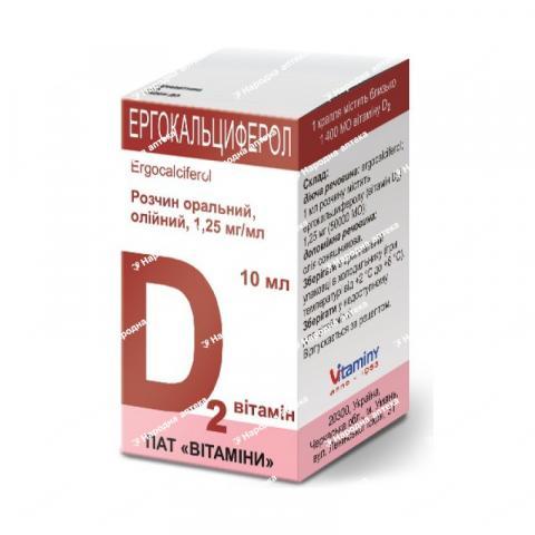 Эргокальциферол р-р масл. 0,125% - 10 мл