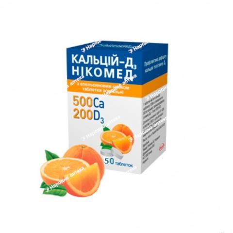 Кальцій Д3 Нікомед таблетки жувальн. с апельс. смаком №50