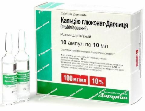Кальцію глюконат стабілізов. р-н д/ін. 10% - 10 мл №10