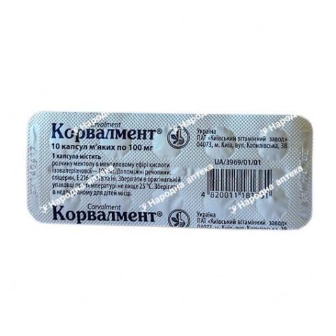Корвалмент капс.мягкие 0,1 №10