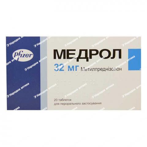 Медрол таб. 32 мг №20