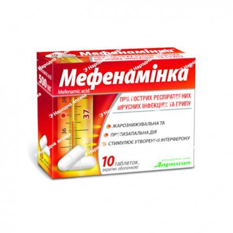 Мефенамінка таб. п/об. 500 мг №10