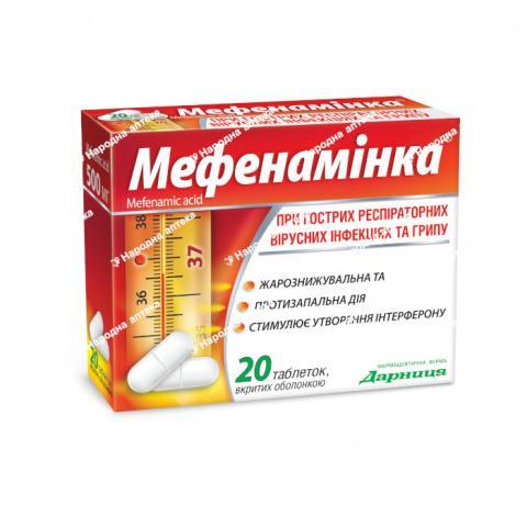 Мефенамінка таб. в/об. 500 мг №20