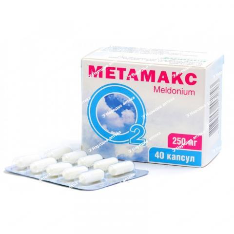 Метамакс капс. 250 мг №40